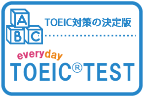 TOEIC対策も大丈夫.png